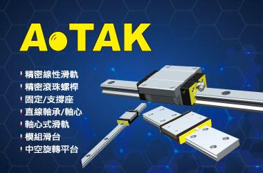 利銘自動化-A.TAK準銀線性滑軌